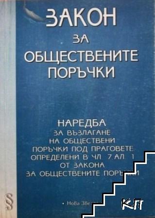 Закон за обществените поръчки