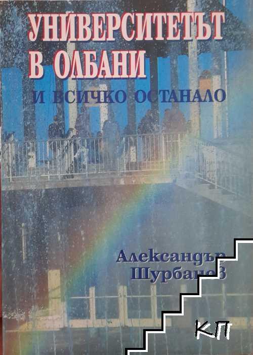 Университетът в Олбани и всичко останало