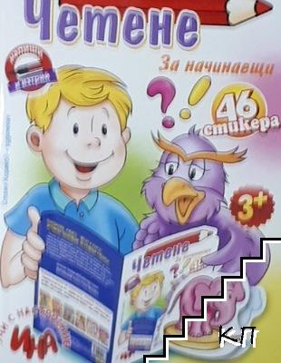 Четене за начинаещи