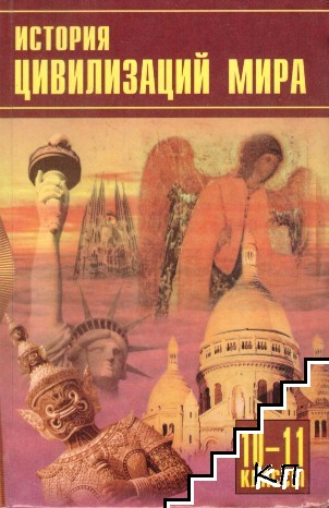 История цивилизаций мира