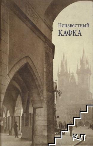 Неизвестный Кафка