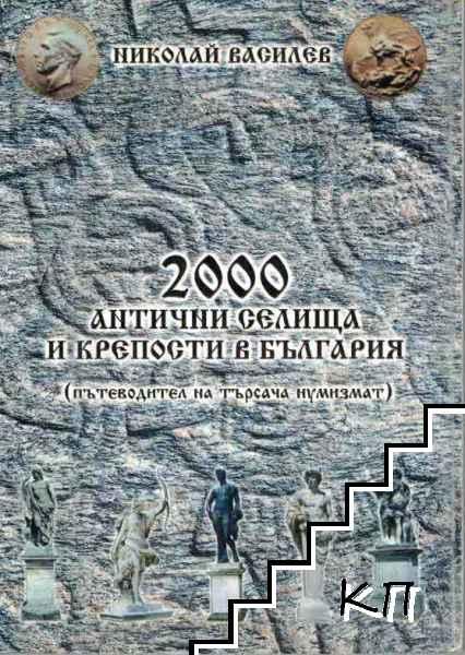 2000 антични селища и крепости в България