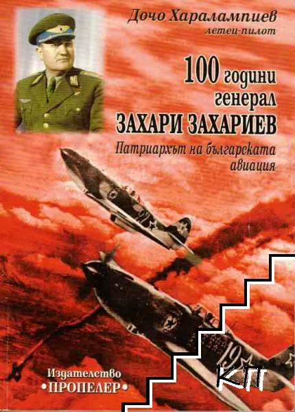 100 години генерал Захари Захариев
