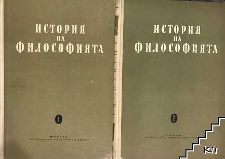История на философията в шест тома. Том 1-6
