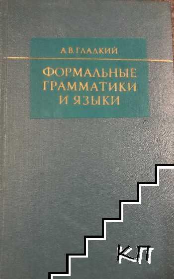 Формальные грамматики и языки