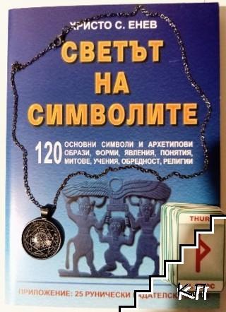 Светът на символите в комплект със защитен амулет-колие и 25 малки гадателски карти Руни
