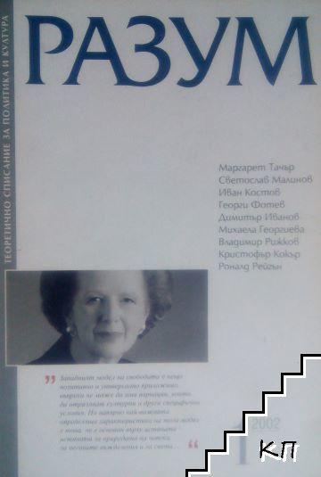 Разум. Бр. 1 / 2002