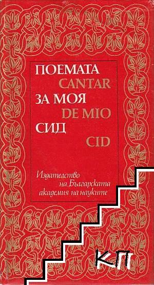 Поемата за моя Сид / Cantar de mio Cid