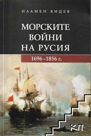 Морските войни на Русия 1696-1856 г.