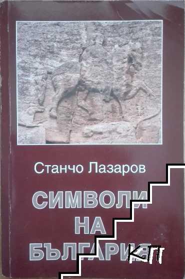 Символи на България