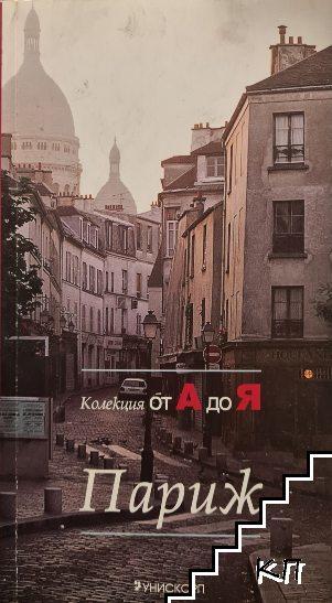 Париж: Колекция от А до Я