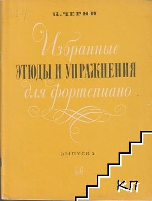 Избранные этюды и упражнения для фортепиано. Вып. 2