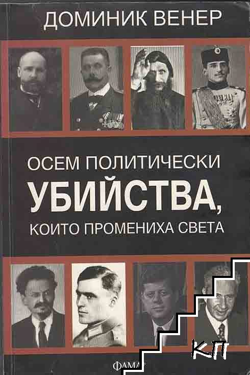 Осем политически убийства, които промениха света
