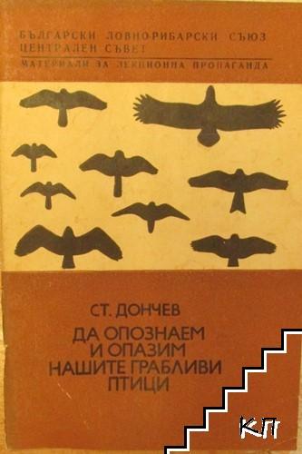 Да опознаем и опазим нашите грабливи птици