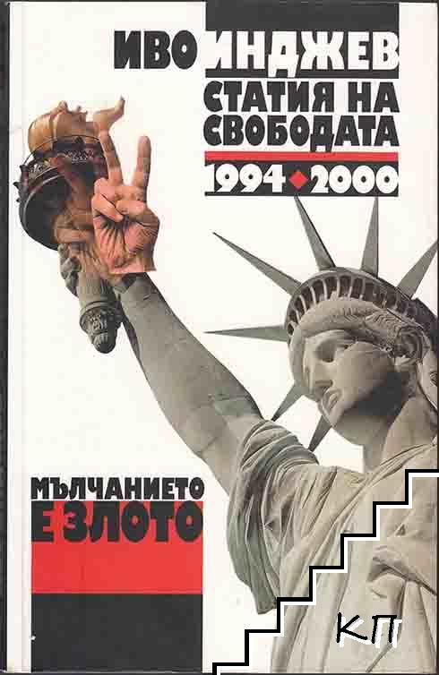 Мълчанието е злото. Статия на свободата 1994-2000