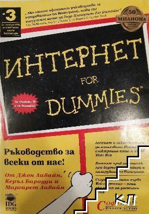 Интернет for Dummies