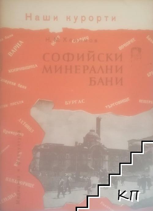 Софийски минерални бани