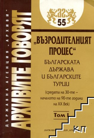 """""""Възродителният процес"""". Българската държава и българските турци. Том 1"""