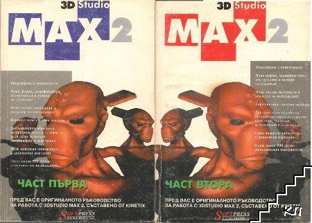 3D Studio Max 2. Част 1-2