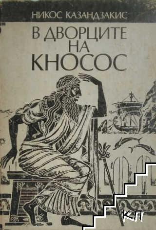 В дворците на Кносос