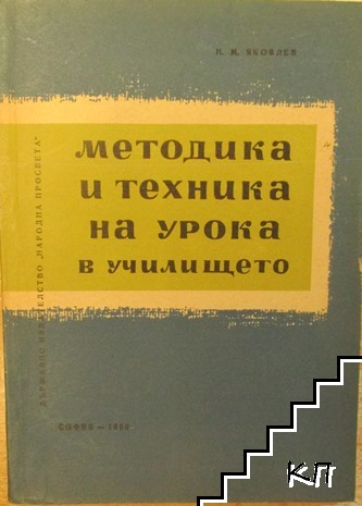 Методика и техника на урока в училището