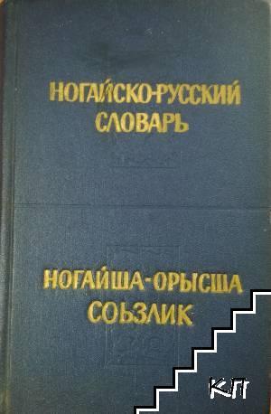 Ногайско-русский словарь / Ногайша-орысша соьзлик