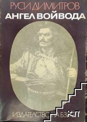 Ангел Войвода