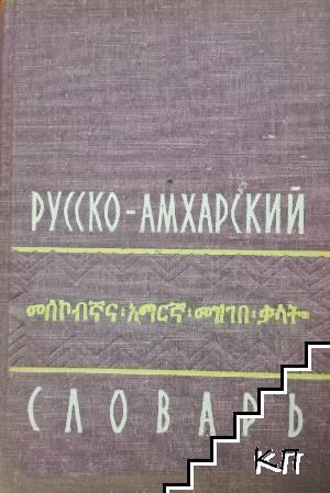 Русско-амхарский словарь