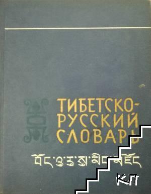 Тибестско-русскийй словарь