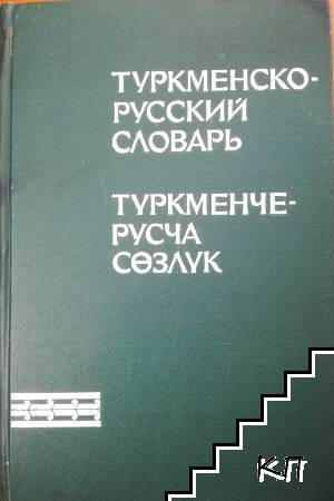 Туркменско-русский словарь / Туркменче-русча созлYk
