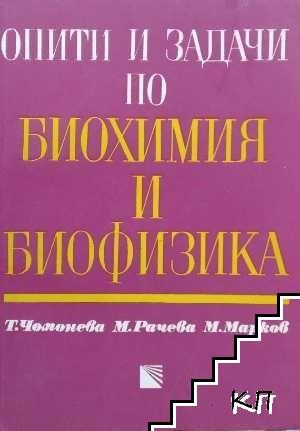 Опити и задачи по биохимия и биофизика