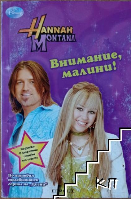 Hannah Montana: Внимание, малини!