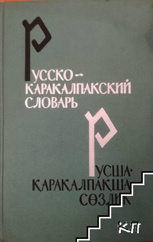 Русско-каракалпакский словарь / Русша каракалпакша созлий