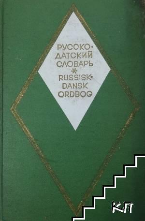 Русско-датский словарь