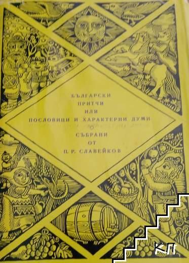 Български притчи, или пословици и характерни думи, събрани от Петко Р. Славейков