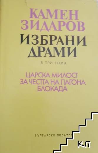 Избрани драми в три тома. Том 2: Царска милост; За честта на пагона; Блокада