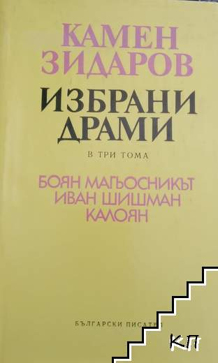 Избрани драми в три тома. Том 1: Боян Магьосникът; Иван Шишман; Калоян