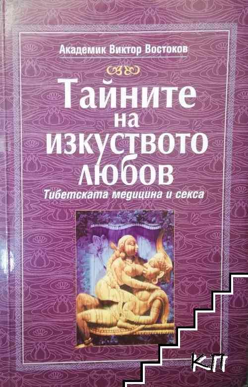 Тайните на изкуството любов