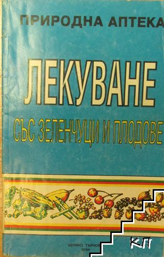 Лекуване със зеленчуци и плодове