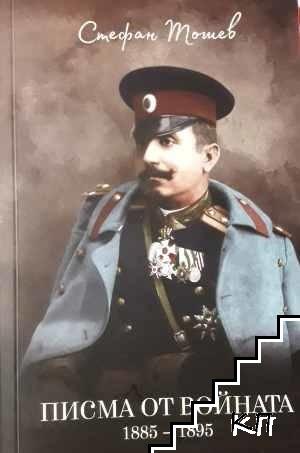 Писма от войната 1885-1895