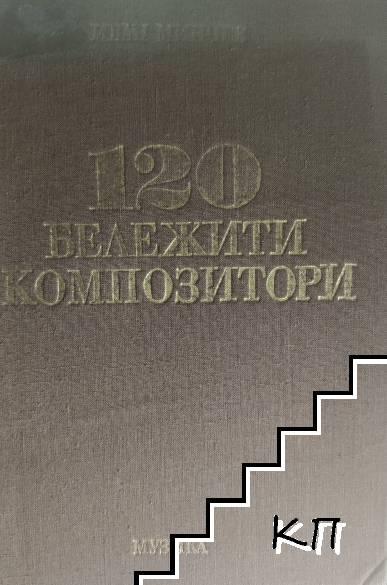 120 бележити композитори