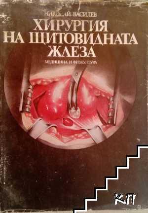 Хирургия на щитовидната жлеза