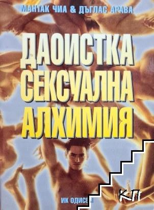 Даоистка сексуална алхимия