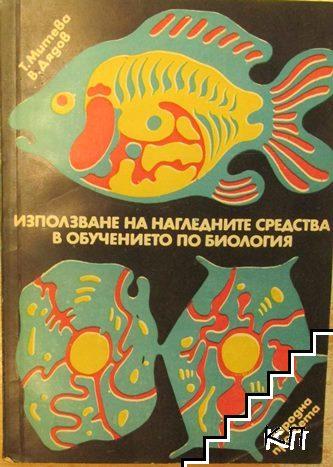 Използване на нагледните средства в обучението по биология
