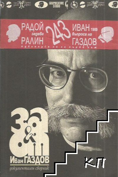 За и от Иван Газдов