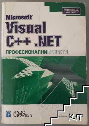 Microsoft Visual C++.NET Професионални проекти