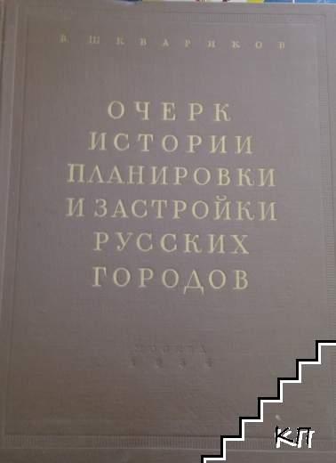 Очерк истории планировки и застройки русских городов