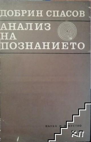 Анализ на познанието