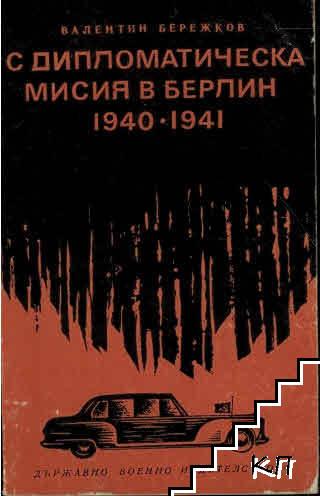 С дипломатическа мисия в Берлин 1940-1941