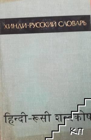 Хинди-русскийй словарь. Том 1